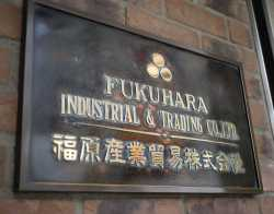 FUKUHARA INDUSTRIAL & TRADING CO.,LTD.